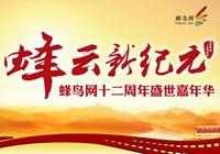 2012-2013年嘉年华