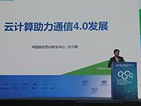 孙少陵:云计算助力通信4.0发展