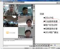 笔记本电脑端视频会议界面