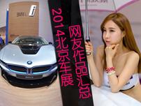 2014北京车展海量美图视觉盛宴