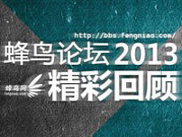 2013年蜂鸟论坛精彩内容回顾