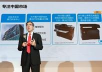 Pra deep先生谈对中国市场的承诺