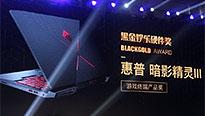 惠普阴影精灵Ⅲ荣获黑金游戏终端产物奖