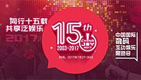 ChinaJoy十五周年 如何延续泛娱乐