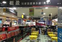南京概盈装机店