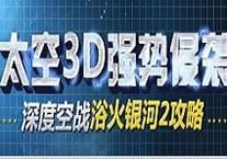 深度空战 浴火银河2攻略