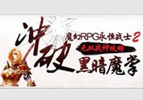 魔幻RPG 永恒战士2攻略