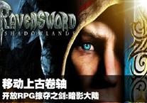 开放RPG掠夺之剑:暗影大陆