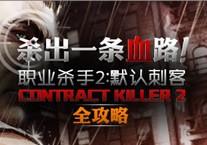 职业杀手2:默认刺客攻略