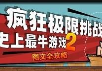 游戏Phone子第十七期
