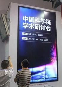 上海数字标牌展:亿特朗推84吋4K新品