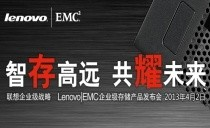 Lenovo EMC联合品牌发布会