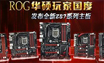 ROG华硕Z87系列主板发布