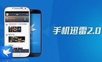 手机迅雷2.0转型服务平台