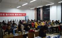华东政法大学站摄影讲座