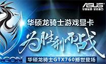华硕龙骑士游戏显卡发布