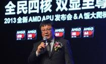 AMD主推笔记本全民四核芯