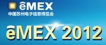 2012年中国苏州电子信息博览会