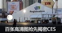 记者潜伏探馆 百张高清图揭密CES第一天