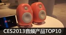 CES2013音频产品看点Top10