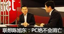 联想陈旭东CES专访:PC绝对不会消亡