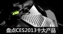 盘点CES2013十大产品