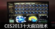 指引科技未来发展 盘点CES十大前瞻技术