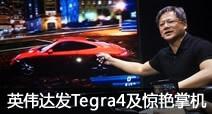 四核A15架构 英伟达发布Tegra4处理器