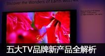 CES唱响4K主旋律 五大TV品牌产品解析