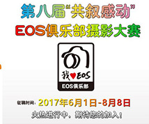 EOS俱乐部摄影大赛