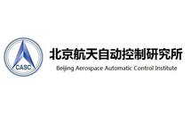 北京航天自动控制研究所