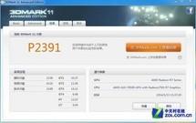 3Dmark 11得分2391