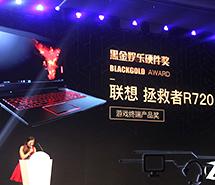 拯救者R720游戏终端产品奖