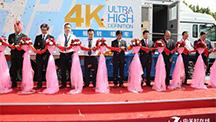 索尼4K电视转播车交接仪式