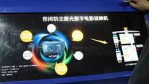 NEC携众多激光放映机亮相