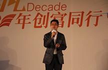 PChome&kds总经理刘君 致开幕词