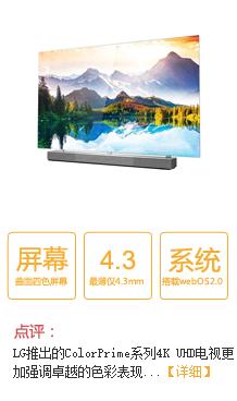 LG 4K OLED电视