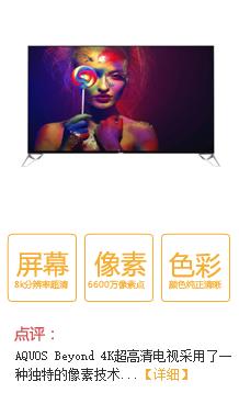 Sharp Beyond 4K电视