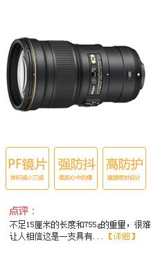 尼康AF-S 300mm f/4E