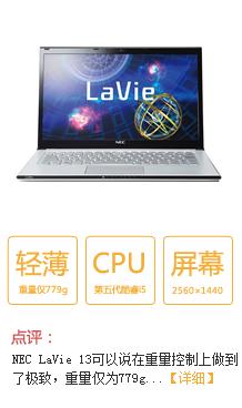 NEC LaVie 13