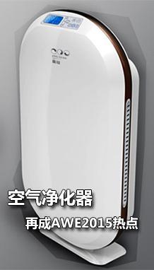 空气净化器再成AWE2015热点