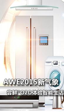 AWE2015新气象: