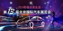 2014(第十三届)北京国际汽车展