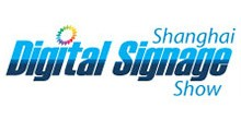 上海国际数字标牌及触控技术展览会