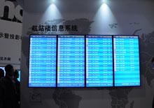 明基航站楼信息系统