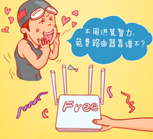 免费的千兆WiFi路由器 性能有多强?