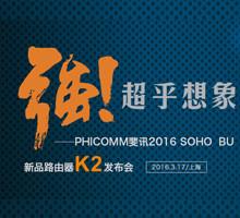 2016斐讯SOHO新品路由器K2发布会