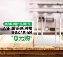 "WiFi覆盖新利器 斐讯K2路由""0元购"""