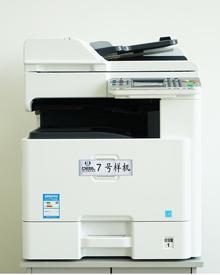 京瓷C8520MFP