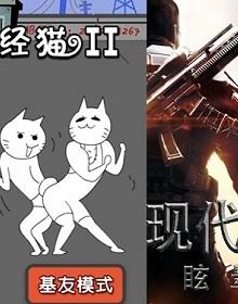 佳软周刊:新老大战 神经猫VS现代战争5